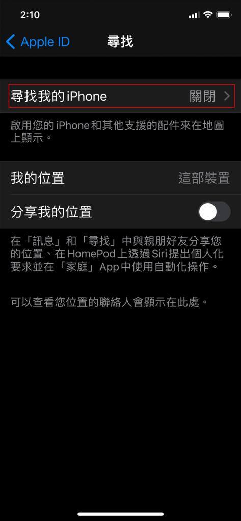 攻城濕不說的秘密 - iOS關閉尋找我的iPhone