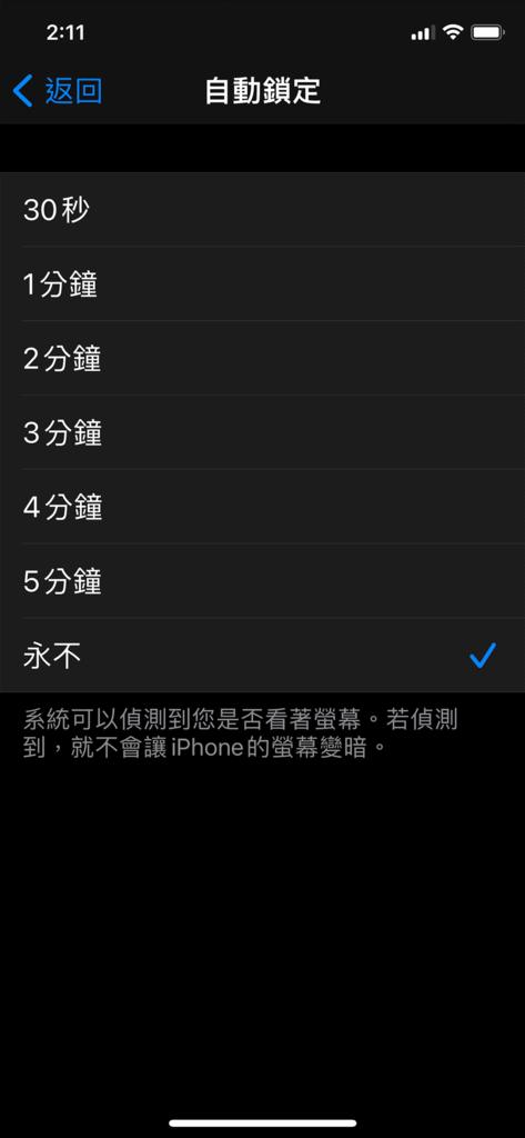 攻城濕不說的秘密 - iOS關閉自動鎖定