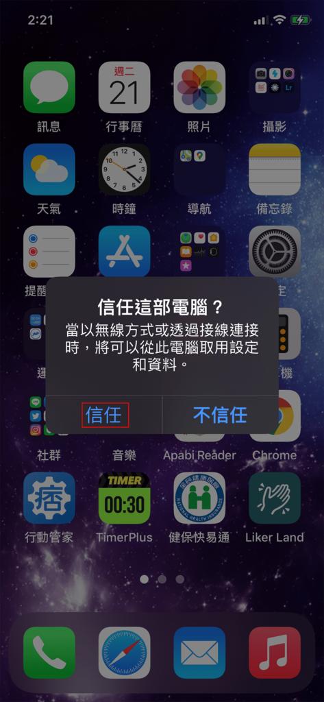 攻城濕不說的秘密 - iPhone 信任電腦