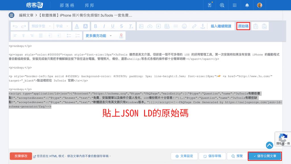 攻城濕不說的秘密 - SEQ FAQPage JSON-LD Schema 痞客邦