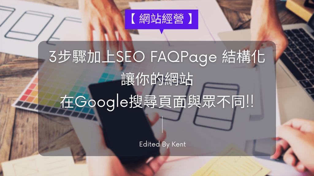 攻城濕不說的秘密 - SEQ FAQPage