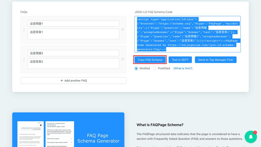 攻城濕不說的秘密 - SEQ FAQPage JSON-LD Schema Generator