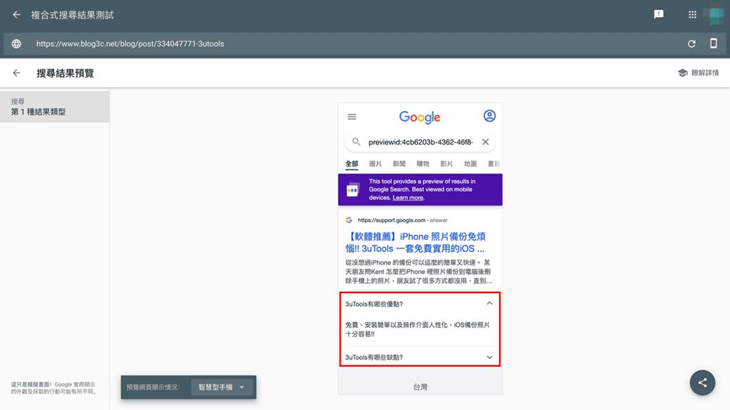 攻城濕不說的秘密 - Google 網站複合式搜尋結果預覽
