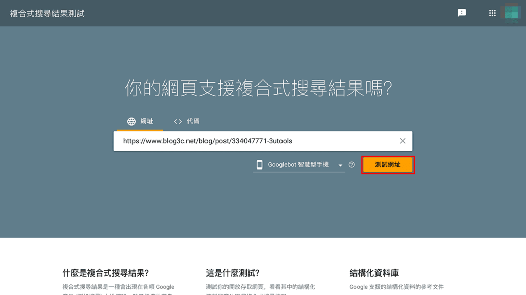攻城濕不說的秘密 - Google 網站複合式搜尋結果測試