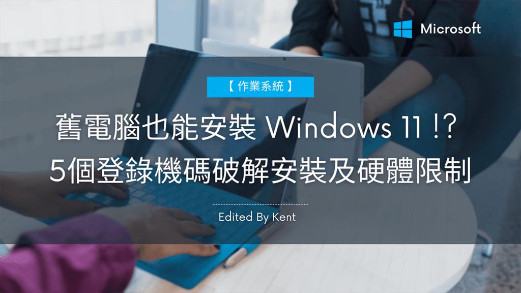 攻城濕不說的秘密 - Windows 11 安裝限制破解