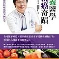 營養醫學抗癌奇蹟
