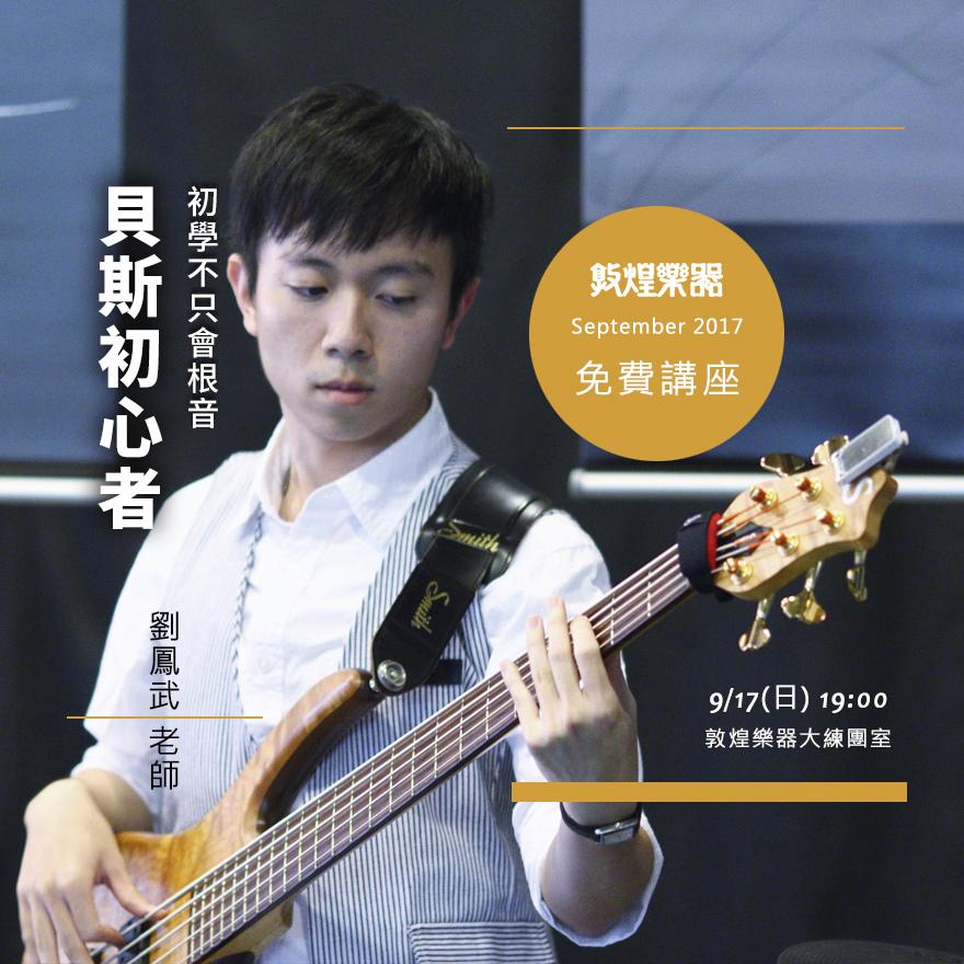 鳳武講座臉書版廣告.jpg