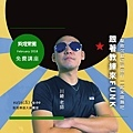 川崎講座臉書版廣告.jpg