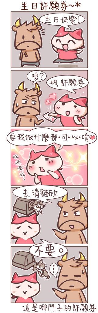 0621DV生日(重劃)拷貝