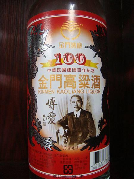 中華民國建國百年紀念高粱 - 民國元年