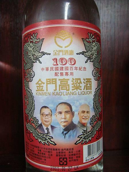 中華民國建國百年紀念高粱 - 建國百年