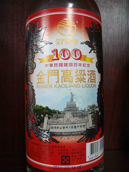 中華民國建國百年紀念高粱 - 黃花崗之役