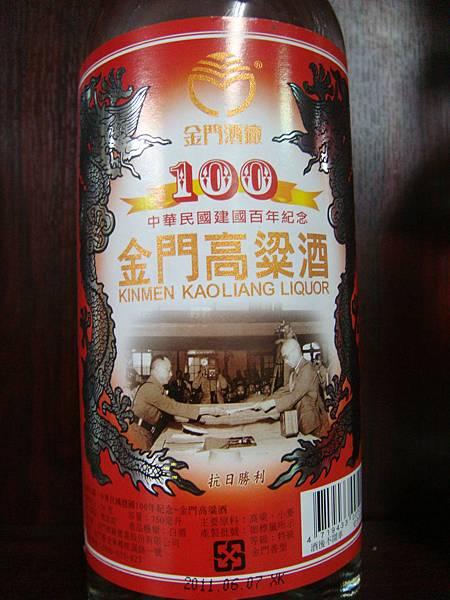 中華民國建國百年紀念高粱 - 抗日勝利