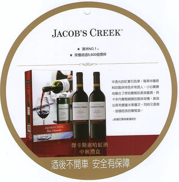 傑卡斯 紅酒