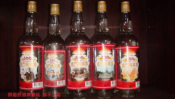 中華民國建國百年紀念高粱