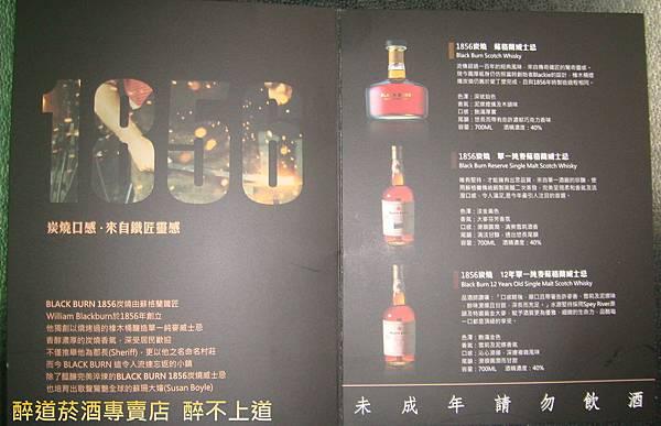 詩貝1856炭燒威士忌