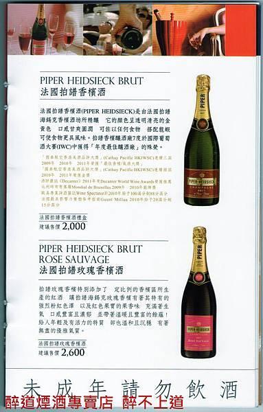 法國拍譜香檳