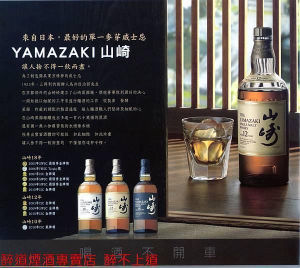 日本山崎威士忌
