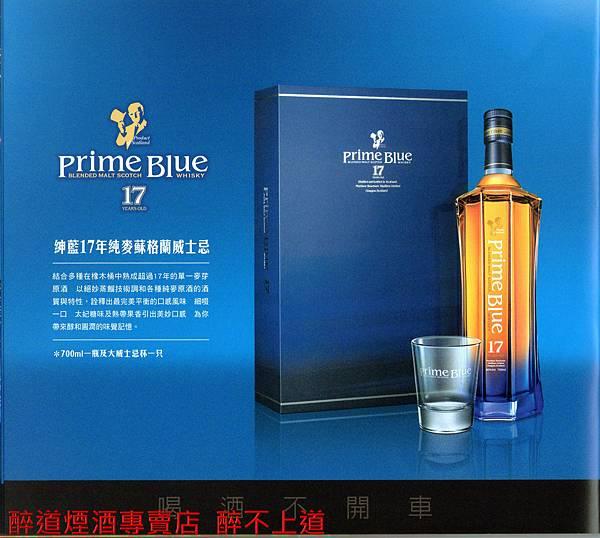 紳藍經典17年純麥威士忌