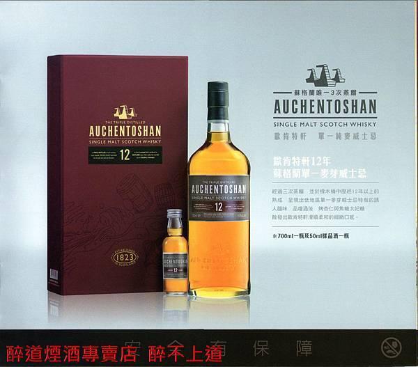 歐肯特軒12年單一麥芽威士忌