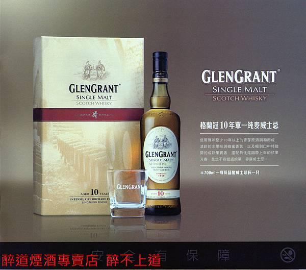 格蘭冠10年單一純麥威士忌