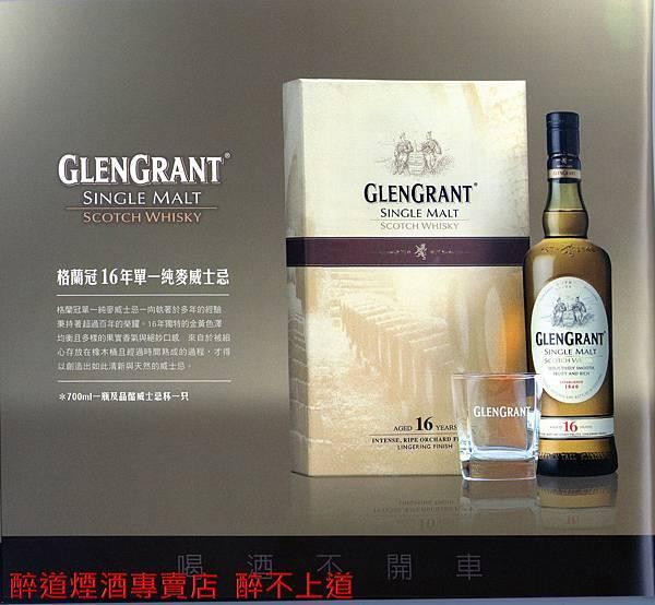 格蘭冠16年單一純麥威士忌
