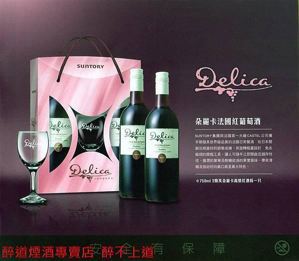 法國朵麗卡紅酒