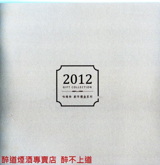 2012哈維特新年禮盒系列