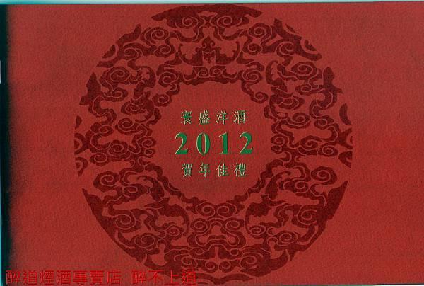 寰盛洋酒2012賀年佳禮