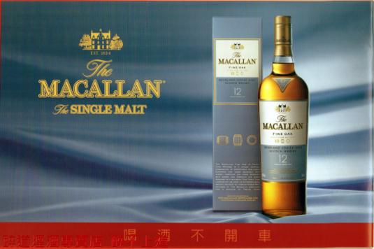 麥卡倫黃金三桶12年單一麥芽威士忌