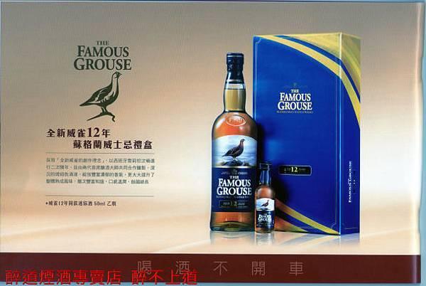 全新威雀12年蘇格蘭威士忌