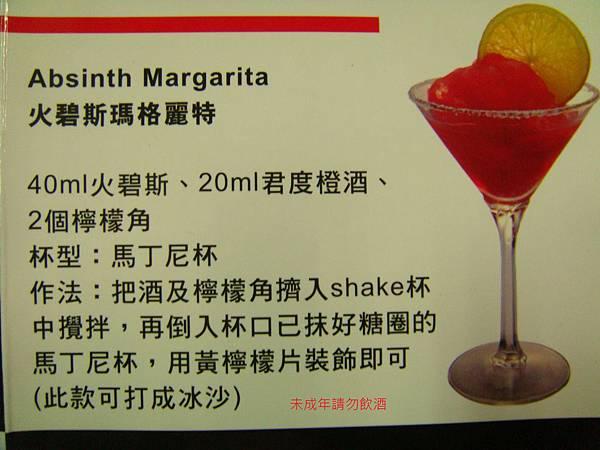 火碧斯調酒法