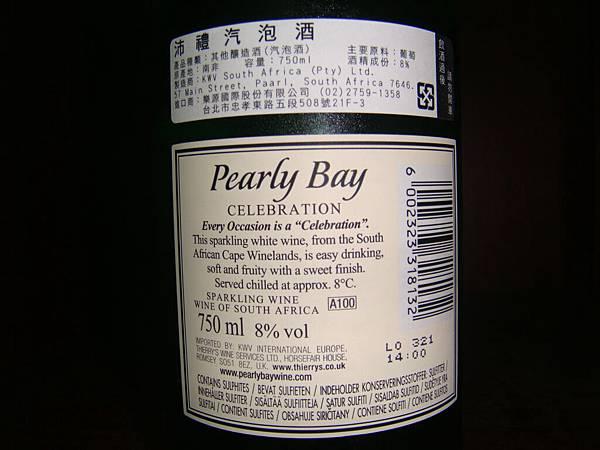沛禮汽泡酒-原味