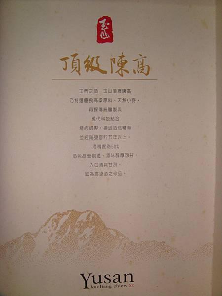 玉山頂級陳高
