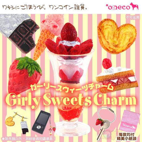 精緻迷你甜點吊飾(香草冰淇淋版全11款)