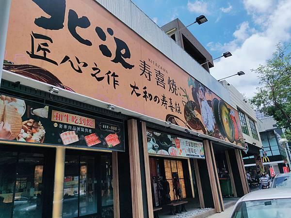 北澤壽喜燒2