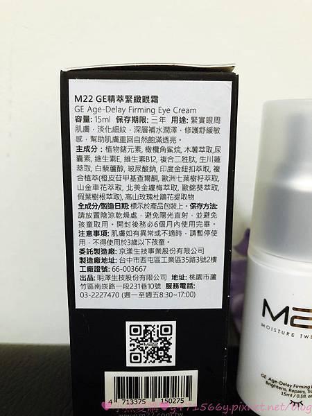 M22-GE精萃緊緻眼霜
