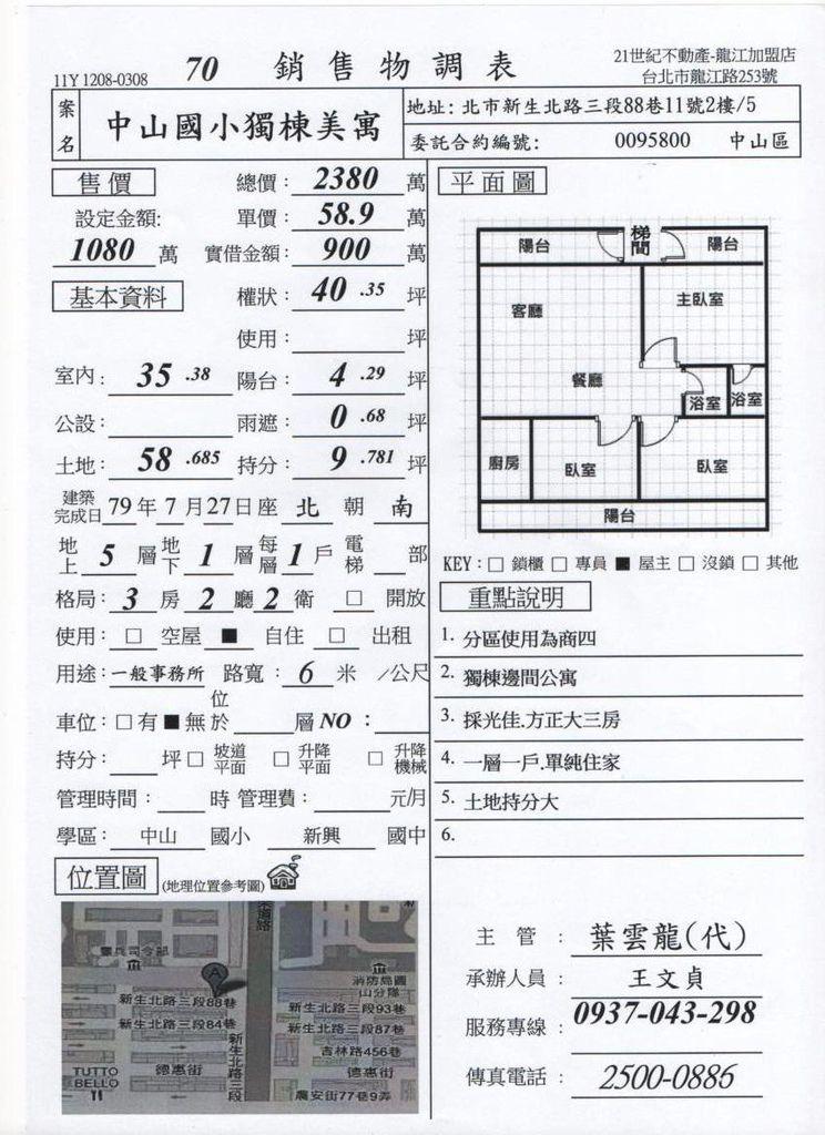 永和台鳳天璽.jpg