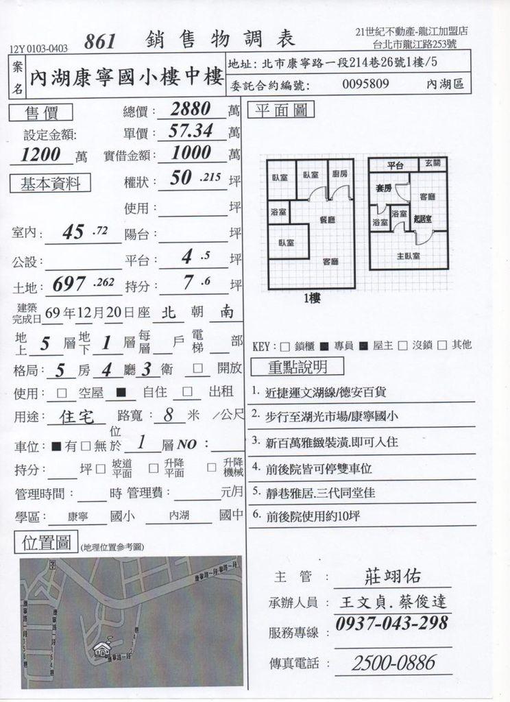 內湖康寧國小樓中樓.jpg