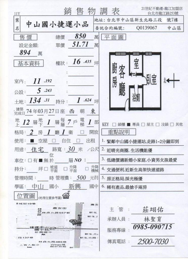 中山國小捷運小品