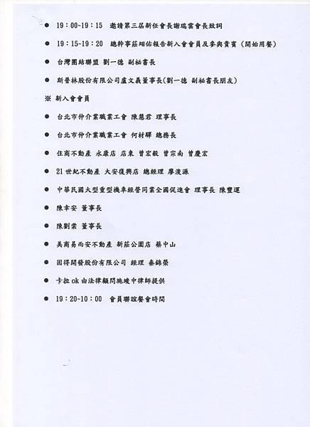 震達聯誼會第三屆第一次聯誼餐會1000413 001.jpg