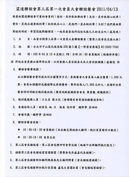 震達聯誼會第三屆第一次聯誼餐會1000413.jpg