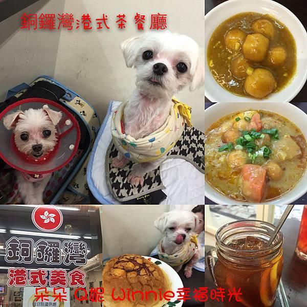 2015.7.3銅鑼灣港式美食.jpg