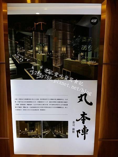 丸本陣CP值-老三愛吃貨寫食記.jpg