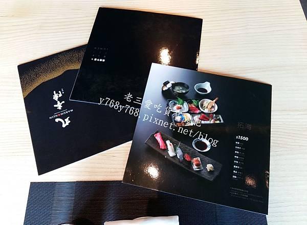 丸本陣菜單-老三愛吃貨寫食記.jpg