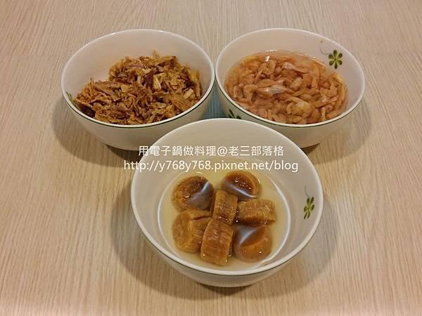 干貝鮮味蘿蔔糕-老三電子鍋料理食譜.jpg
