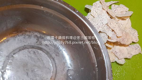 古早味芋頭粥2-老三用電子鍋料理食譜.jpg