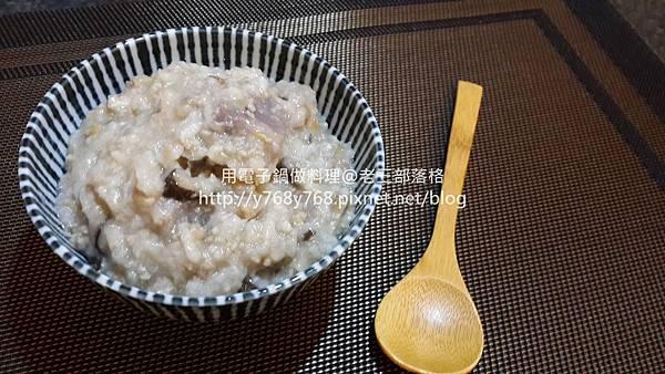 老三用電子鍋料理食譜-古早味芋頭粥1.jpg