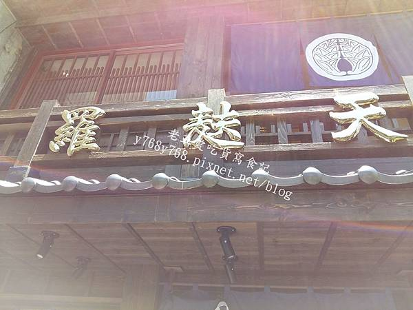 下町天丼秋光-老三愛吃貨寫食記-天麩羅.jpg