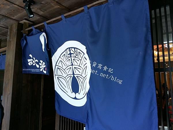下町天丼秋光-老三愛吃貨寫食記-字號廉.jpg